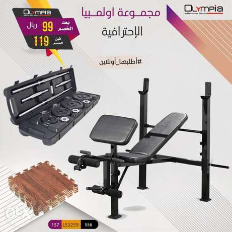 Weight bench with 50kg dumbbell set plus interlock mat offer!