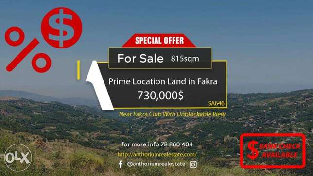 Wonderful Land in Faqra with UNBLOCKABLE View أرض مميزة في فقرا ٨١٥ م٢