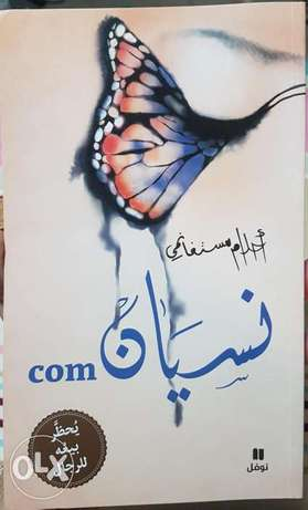 Popular Arabic book on how to forget the guy that hurt you