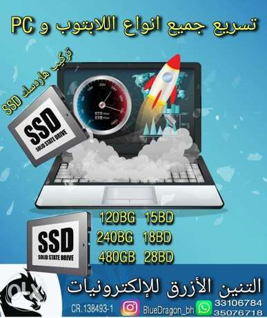 Make speed old laptop with SSD