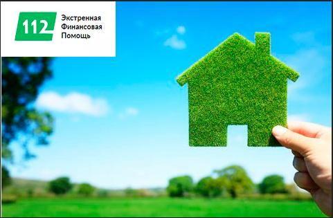 кредит под залог недвижимости без справки о доходах запорожье ипотека без первоначального взноса самара новостройки