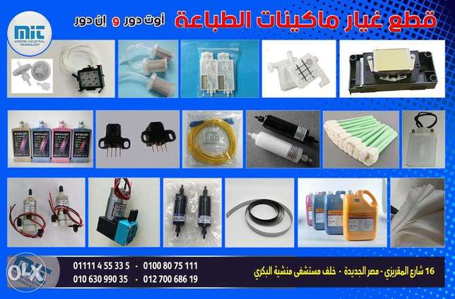 Printing Machine Spare Parts - Solvent & Eco Solvent