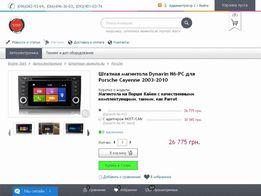 ae0a210733cb Интернет Магазин - Продажа бизнеса в Киев - OLX.ua - страница 2