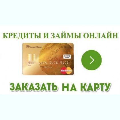 Кредиты срочно на карту харькова кредит онлайн на карту 24 часа украина