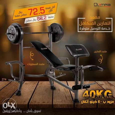 Adbominal bench w/ 40kg weights RO 72.50 FREE delivery