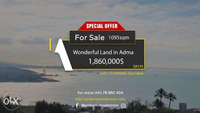 PRIME LOCATION Land in Adma with WONDERFUL View أرض في ادما ١٠٩٥ م٢