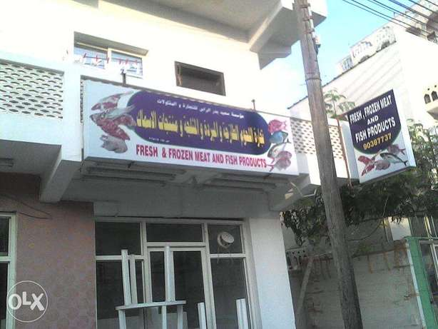 Meat and Fish Shop for rent/sale