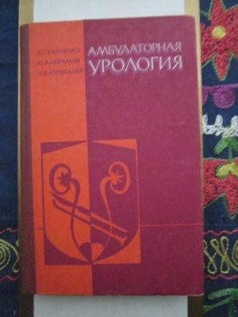 В.С. Амбулаторная урология: 35 грн. - Книги / журналы Львов на Olx