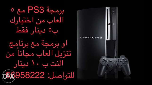 Jailbreak for ps3 with app to download games with internet for 10 bd