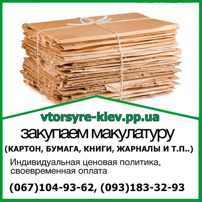 Стоимость макулатуры кг грн прием макулатуры казань авито