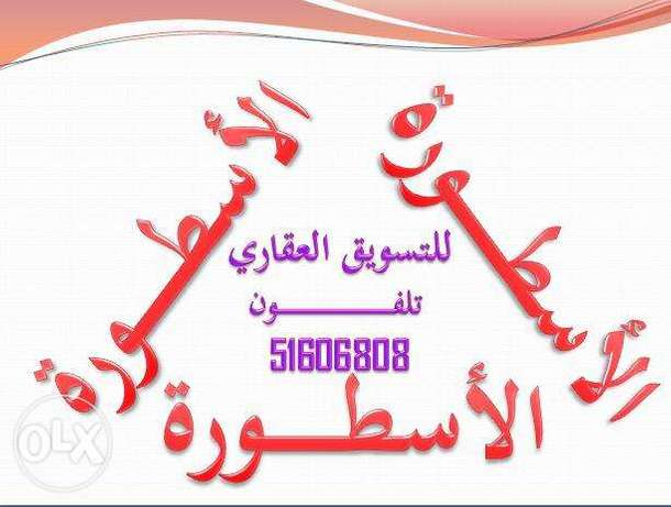For rent an apartment for families in the Mahboula area 550