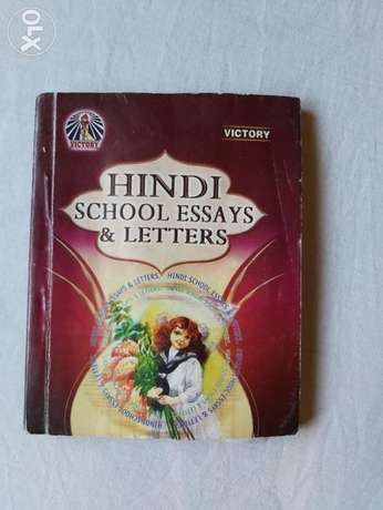 Hindi Essays & Letters book