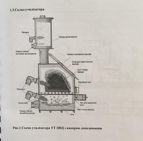 Продается новая печь утилизатор опасных отходов УТ100Д Киев - изображение 5