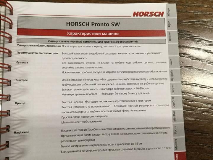 Horsch Pronto 9SW - 2012 - image 23