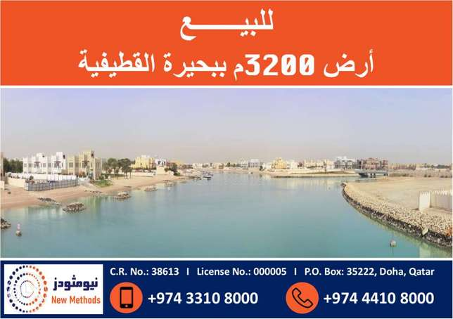 Residential Land at West Bay Lagoon for Sale
