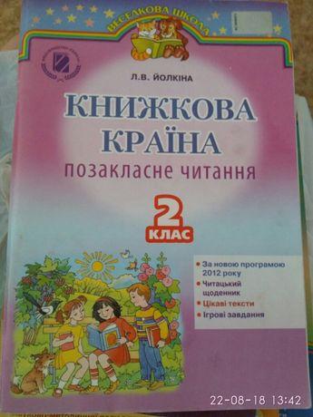 Перлинка з літературного читання 2 клас та позакласне читання 2 клас Київ -  зображення 1 575b89de926e3