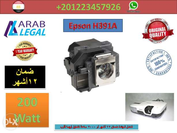 Epson H391A projector lamps for sale