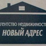 Агентство недвижимости: Новый Адрес - Дніпропетровськ, Дніпропетровська область