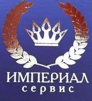 Империал Сервис АН