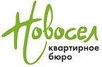 Квартирное бюро Новосел