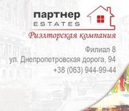 Агентство недвижимости: Партнер Эстейт - Одеса, Одеська область