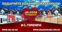 Компании-застройщики: Grass House - Гореничи, Киево-Святошинский район, Киевская область