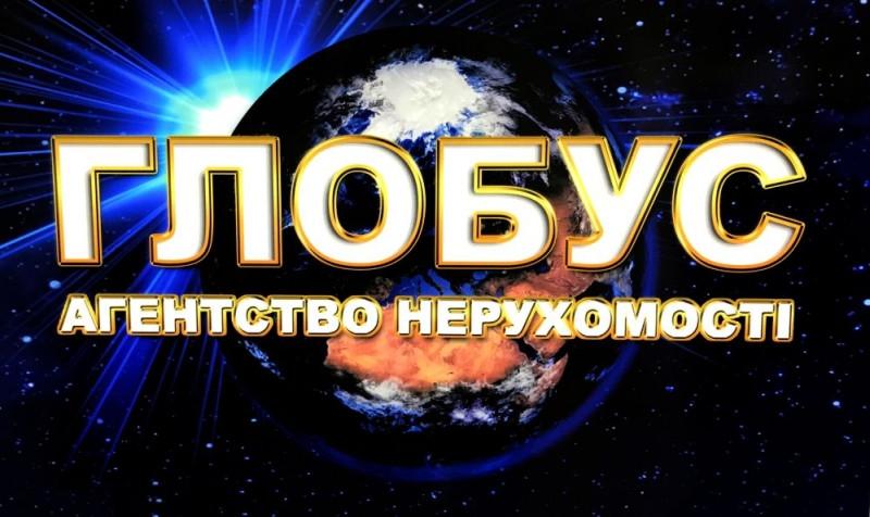 Агентство Нерухомості  ГЛОБУС