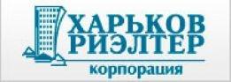 Харьков Риэлтер
