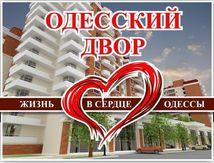 Застройщик Одесса, Одеса, Одесская область: «Эдельвейс Плес»