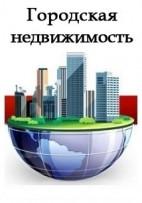 АН Городская недвижимость