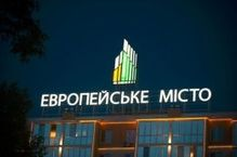 Компании-застройщики: Европейське місто - Киев, Київ, Киевская область