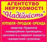 Компанії-забудовники: Надійність - Ивано-Франковск, Ивано-Франковская область