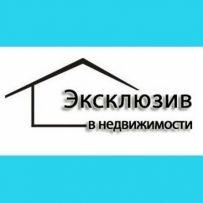Эксклюзив в недвижимости