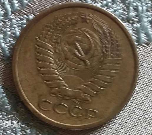 USSR Soviet Union CCCP Coin from Era of Nikita Khrutchev year 1961