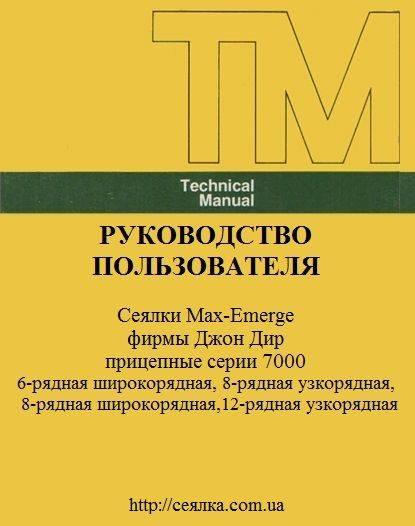 DEERE john  instruction manual for john  7000 seeder
