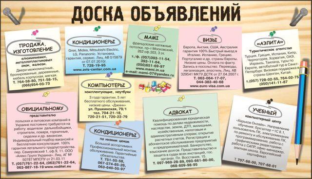 007109c4dea0e Печать и расклейка объявлений в Киеве