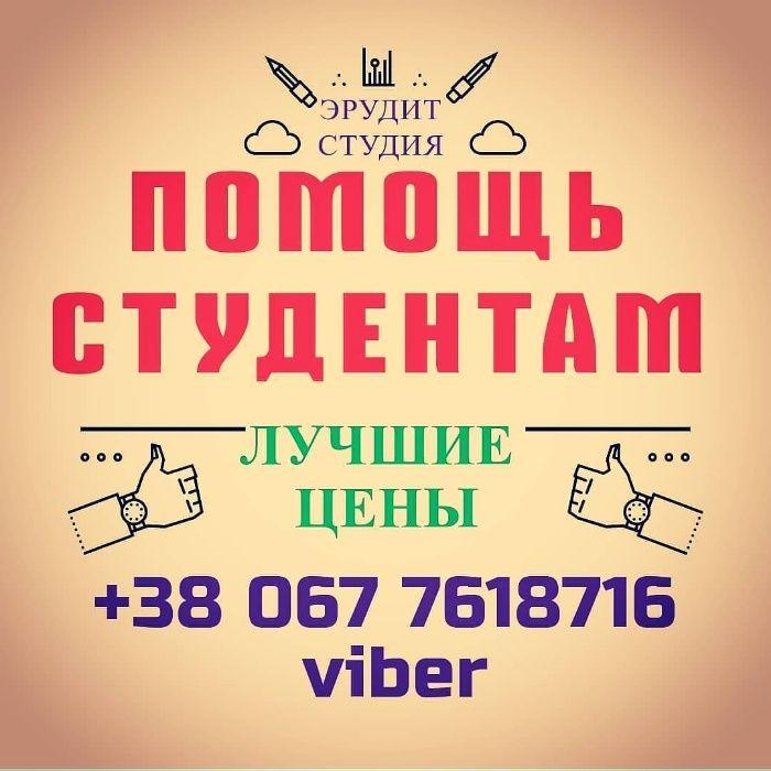 Контрольную работу заказать в днепропетровске 444