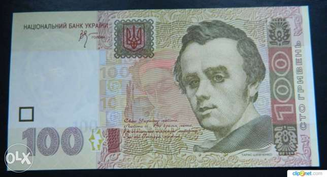 I will sell the banknote Ukraine 100 hryvnias of 2005 year
