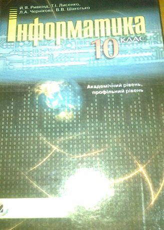 Архів  Інформатика Ривкінд Гаєвський10 та 11 клас  50 грн. - Товари для  школярів Рівне на Olx 8bfd60661c0e3