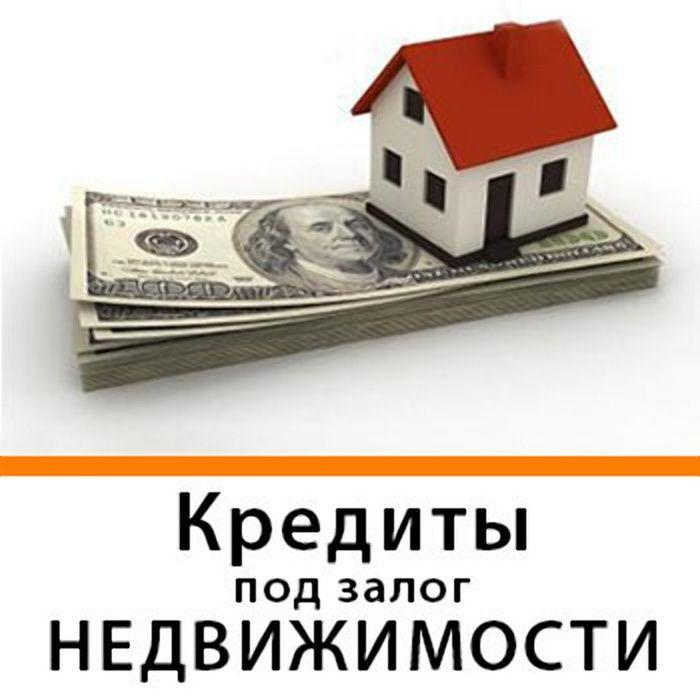 Кредит под залог недвижимости или автомобиля взять кредит в рнкб калькулятор