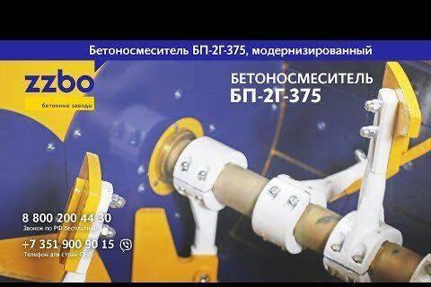 ZZBO Двухвальный бетоносмеситель бп-2Г-375