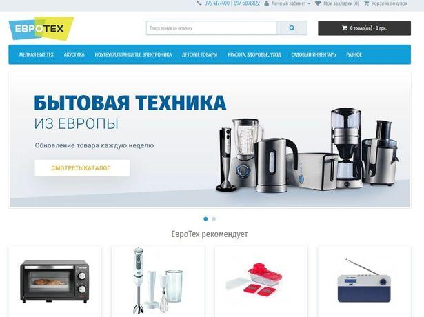 e54b5afa815e Готовый бизнес, интернет магазин бытовой техники с Европы  17 500 ...