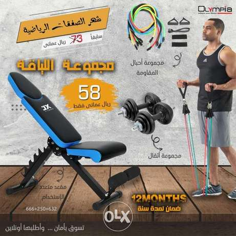 Olympia bench multi fuctional and 20kg sets of dumbell and 5pcs band