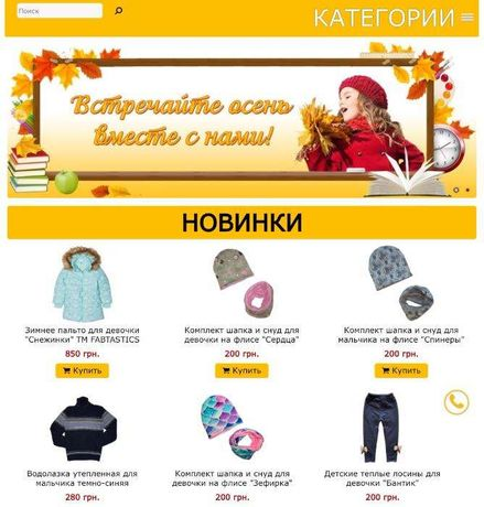 1d8463ed9485f Продам интернет-магазин детской одежды: 15 000 грн. - Продажа ...