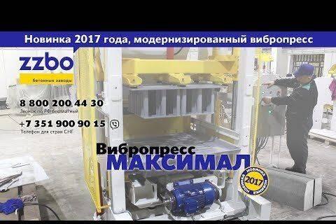 Vibropress Maksimal concrete block machine