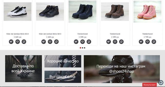 0e99bce4bce2 Продам сайт-магазин спортивной обуви(дропшиппинг)+ базу поставщиков!!! Львов