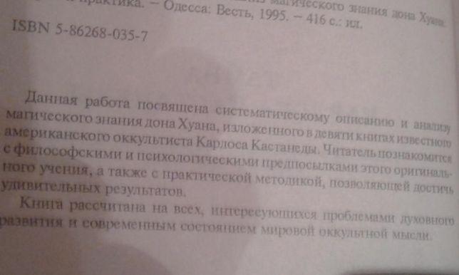 264e64d829a5fc Архив: Тайна Карлоса Кастанеды: 200 грн. - Книги / журналы Киев на Olx