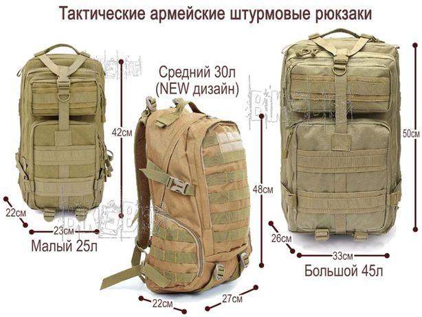 Штурмовой тактический рюкзак 25,30 и 45л Oxford 600D Военный Армейский Киев  - изображение 1 55fc66e5b68
