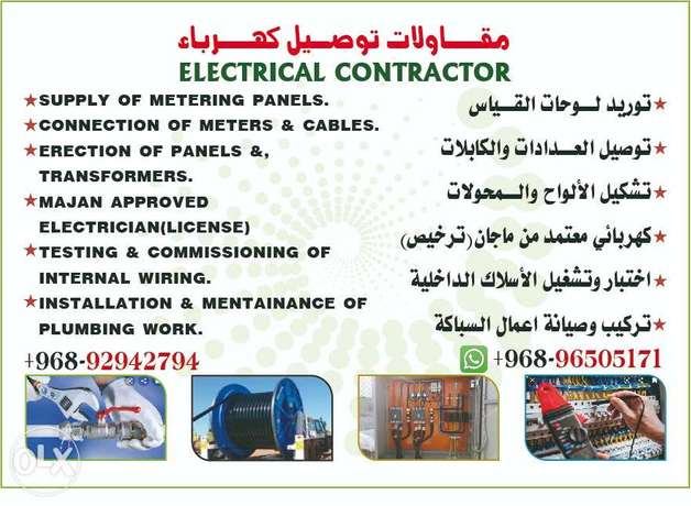 Electrical contractors and traders .trenching and backfilling work