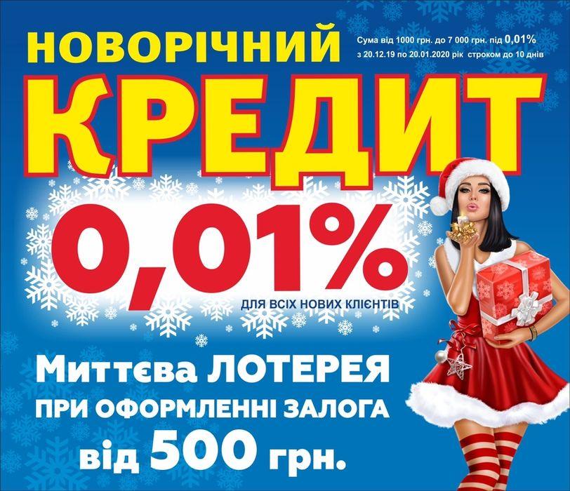 Кредит залог ломбард украине взять кредит наличными